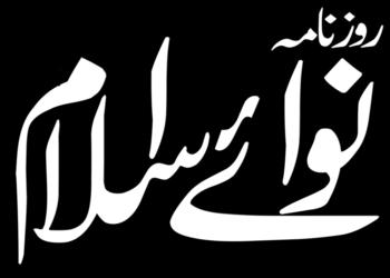 نوائے اسلام